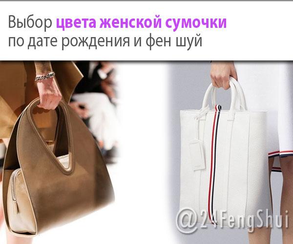 выбор цвета женской сумочки по фен шуй