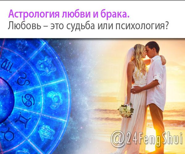 астрология любви и брака, совместимость