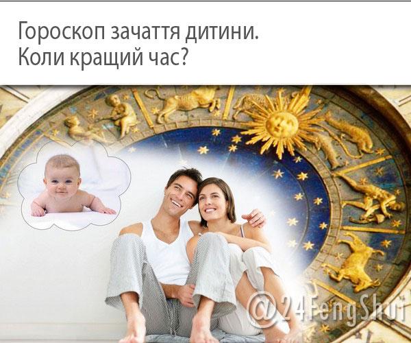 гороскоп зачаття дитини