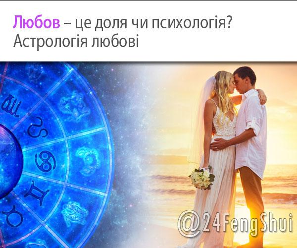 любов доля астрологія