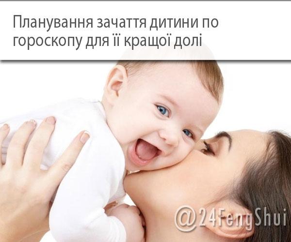 планування дитини по гороскопу