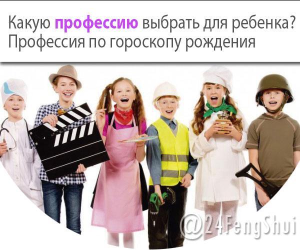 выбор профессии для ребенка по гороскопу рождения